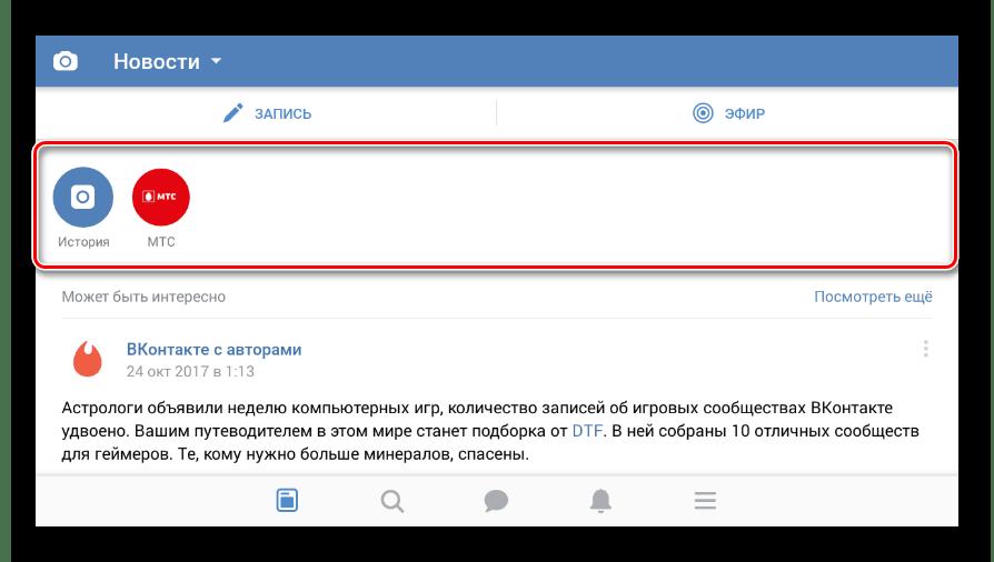 Поиск блока Истории в ленте в мобильном приложении ВКонтакте