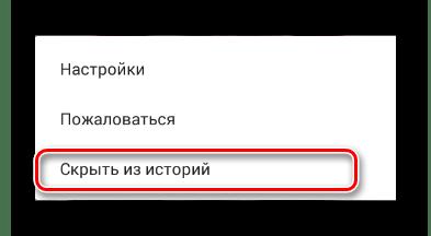 Скрытие истории через меню управления в мобильном приложении ВКонтакте