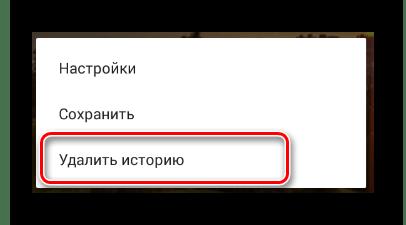 Удаление своей истории в мобильном приложении ВКонтакте