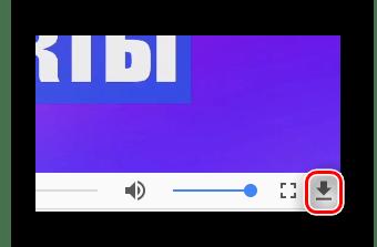 Кнопка загрузки видеоролика с проигрывателя на сервисе Zasasa