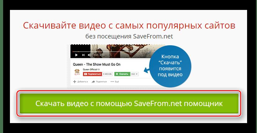 Кнопка скачивания программы Savefrom с официального сайта