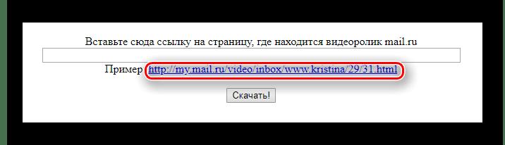 Пример ссылки на скачивание видео с Mail ru