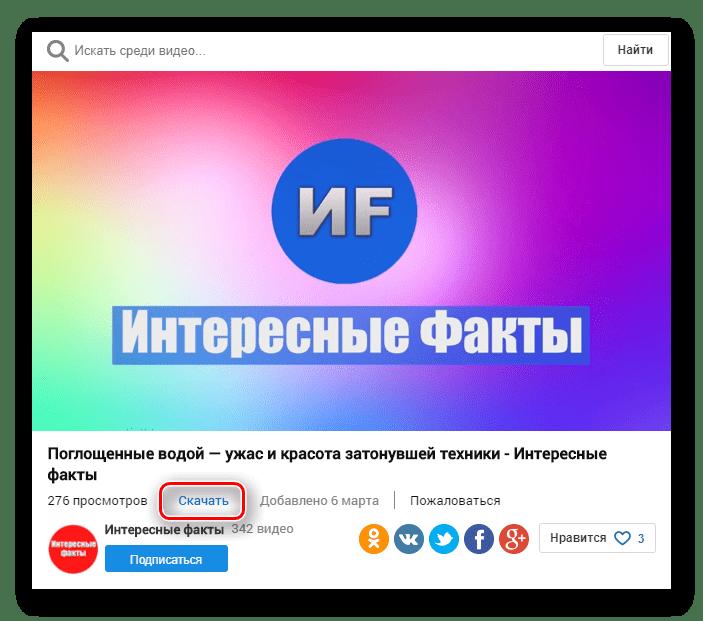 Кнопка скачивания видеоролика с сайта Mail ru с помощью Savefrom