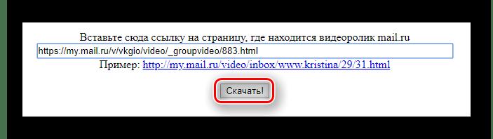 Кнопка скачивания видеоролика на сайте Zasasa