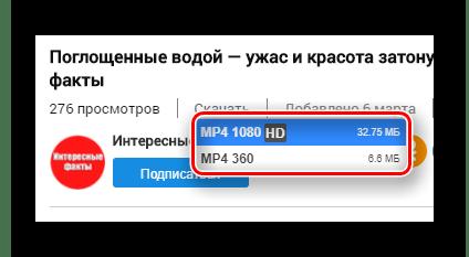 Варианты качества загружаемого видеоролика с Mail ru