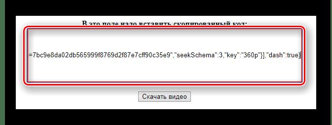 Вставленный в строку код видеоролика на сайте Zasasa