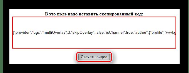 Кнопка скачивания видео после вставки кода на сайте Zasasa