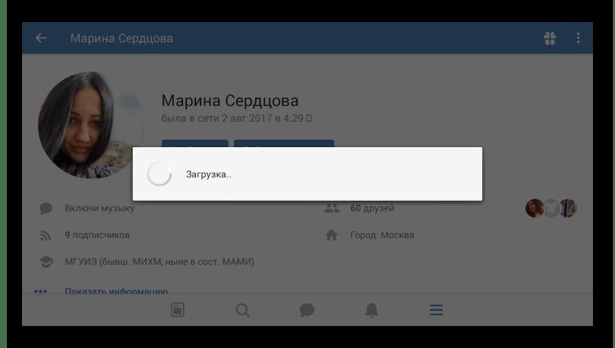 Автоматическое обновление страницы в мобильном приложении ВКонтакте