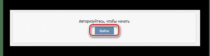 Авторизация через ВКонтакте в VK Stats в Google Chrome