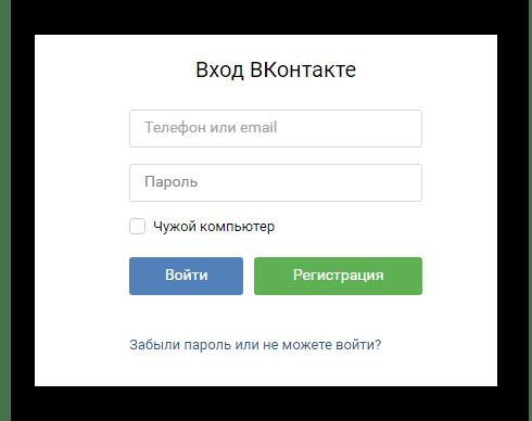 Авторизация ВКонтакте для расширения VK Helper