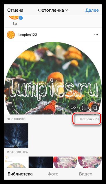 Библиотека черновиков в приложении Instagram