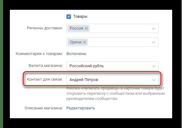 Блок Товары на публичной странице на сайте ВКонтакте