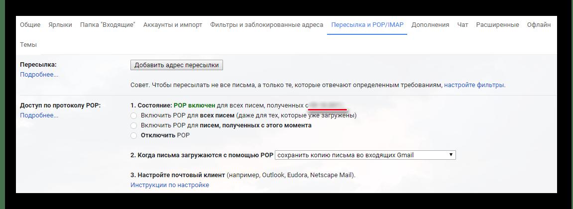 Дата регистрации аккаунта Google в настройках Gmail