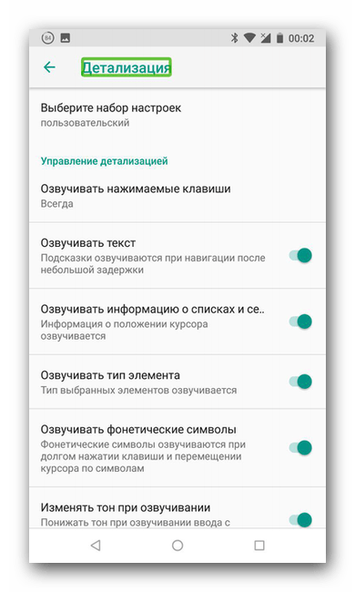Детализация в Google TalkBack