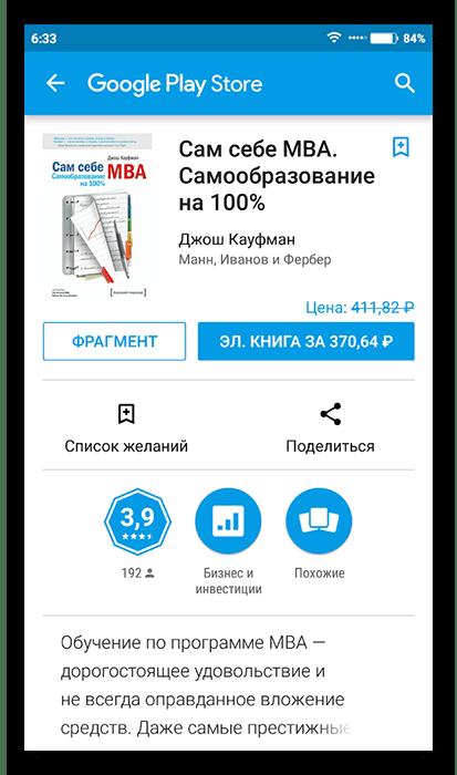 Добавление книги из Google-Play
