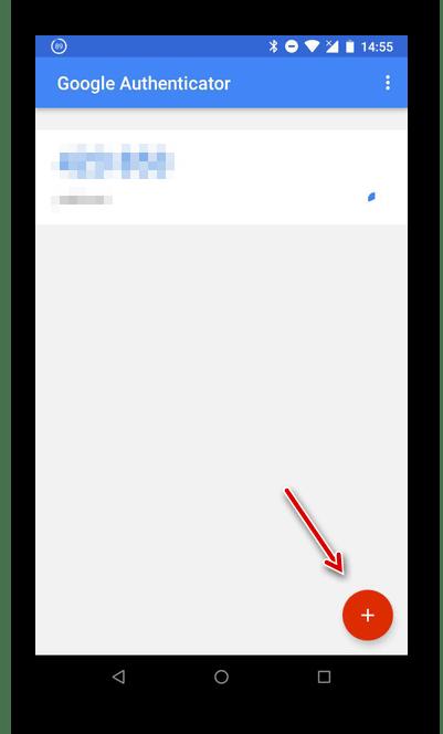 Добавить код в Google Authenticator