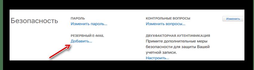 Добавить резервный e-mail