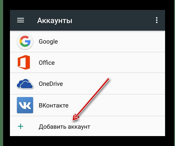 Добавление аккаунта на Android
