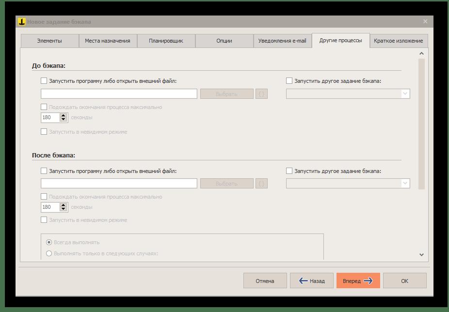 Добавление других процессов Iperius Backup