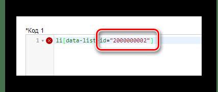 Добавление идентификатора для кода стиля Stylish в Google Chrome