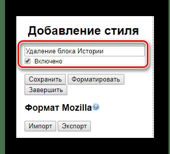 Добавление названия для стиля Stylish в Google Chrome
