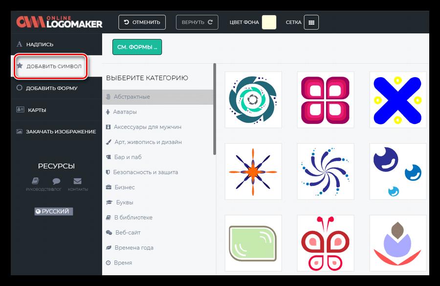 Добавление нового изображения к логотипу на сервисе Onlinelogomaker