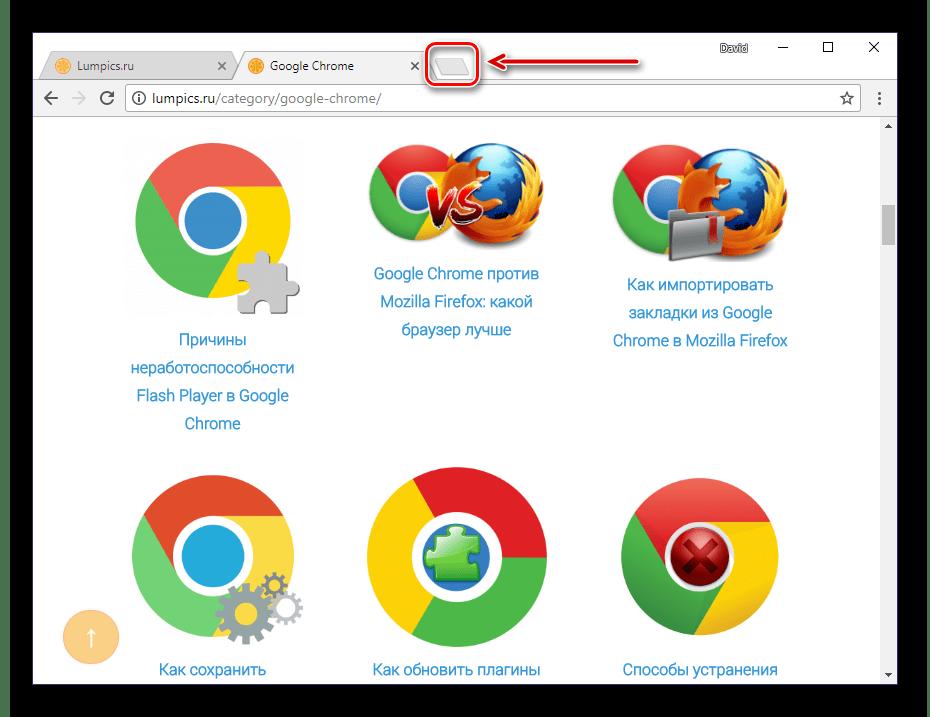 Добавление новой вкладки в Google Chrome