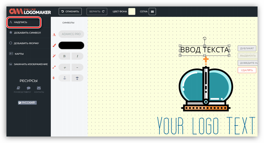Добавление новой записи к логотипу на сервисе Onlinelogomaker