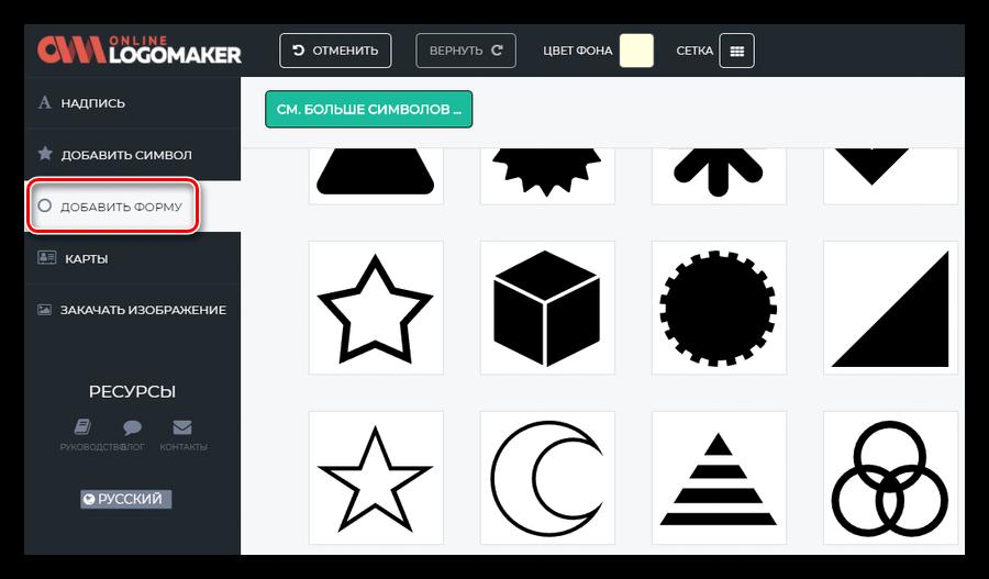 Добавление простой формы к логотипу на сервисе Onlinelogomaker