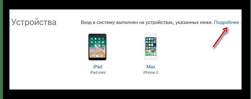 Добавление устройств Apple