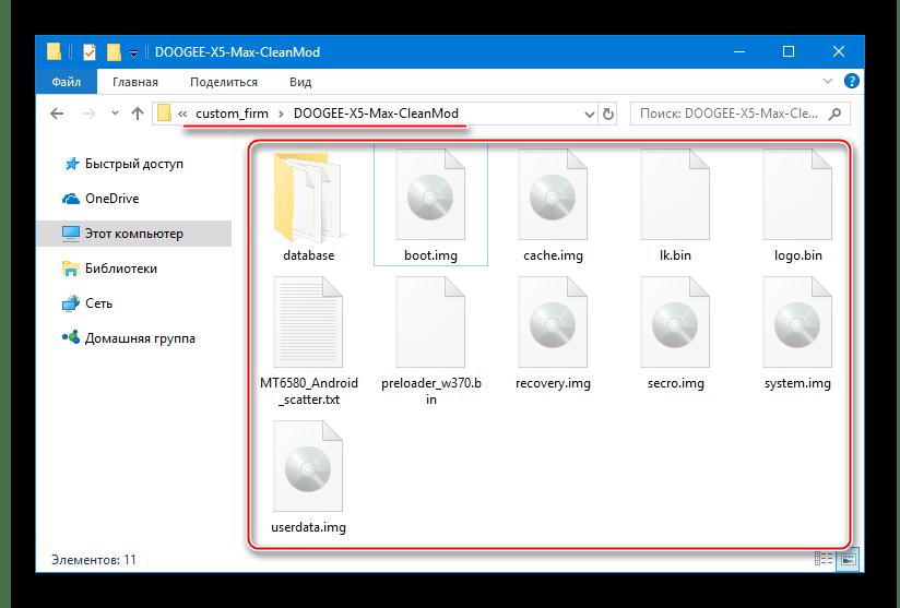 Doogee X5 MAX распакованная модифицированная прошивка CleanMod