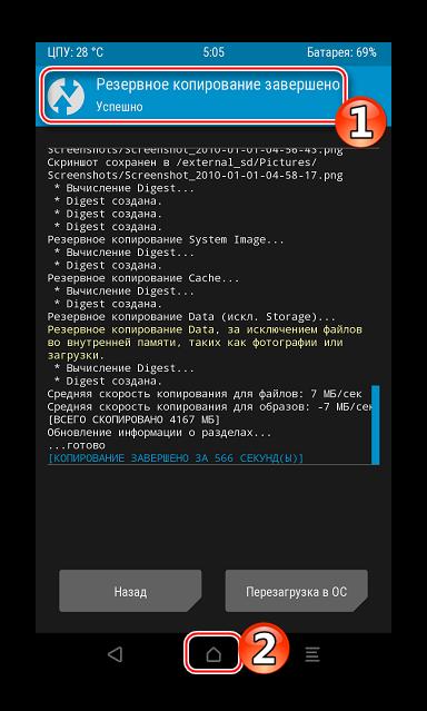 Doogee X5 MAX создание бэкапа в TWRP завершено, возврат в главное меню рекавери