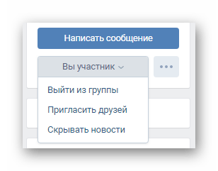 Дополнительное меню на главной странице в группе на сайте ВКонтакте