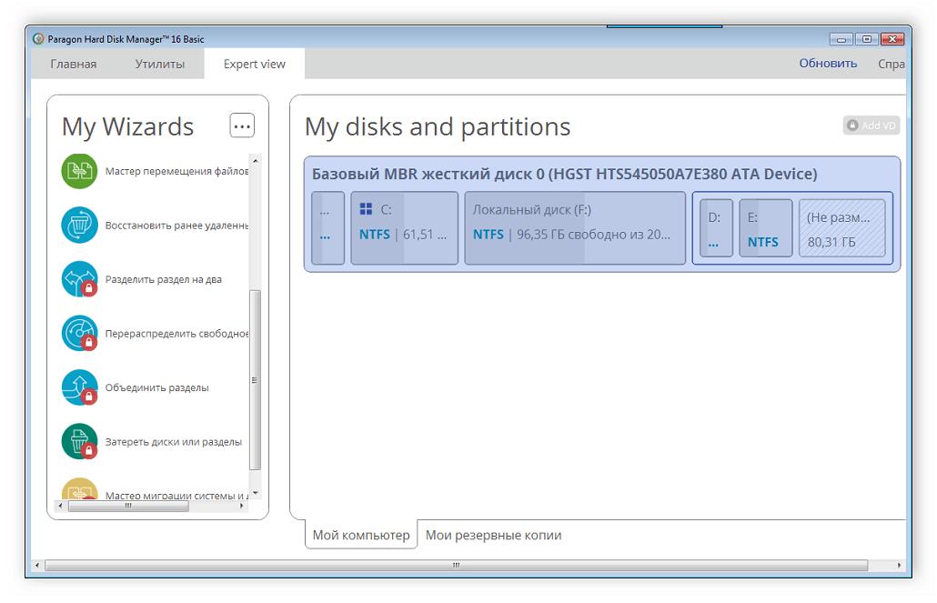 Дополнительные инструменты Paragon Hard Disk Manager