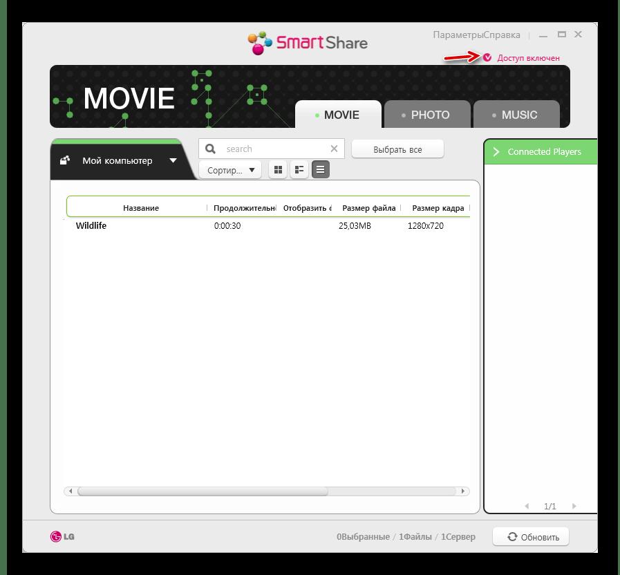 Доступ включен в программе LG Smart Share в Windows 7