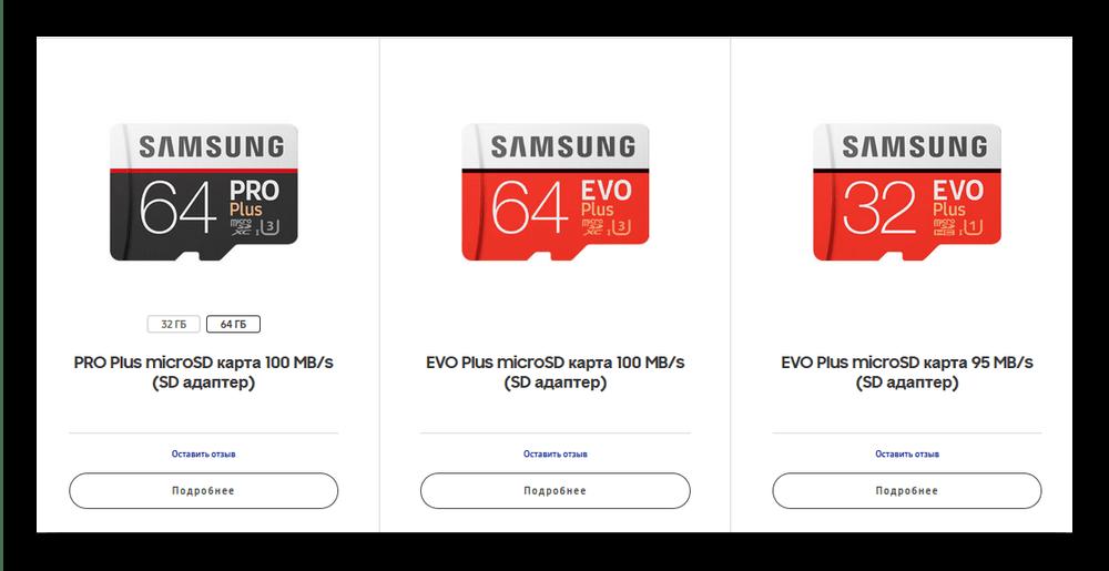 Доступные карты microSD на официальном сайте Samsung