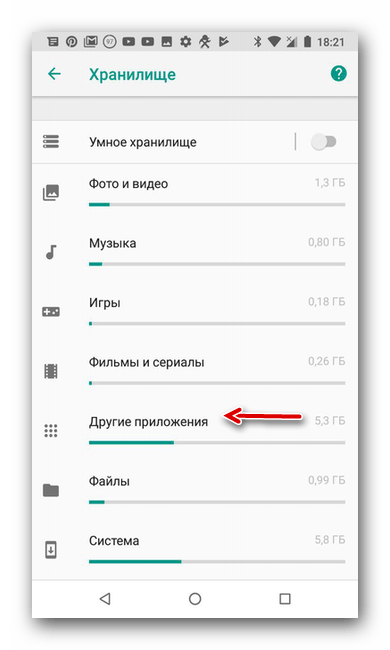 Другие приложения в Хранилище