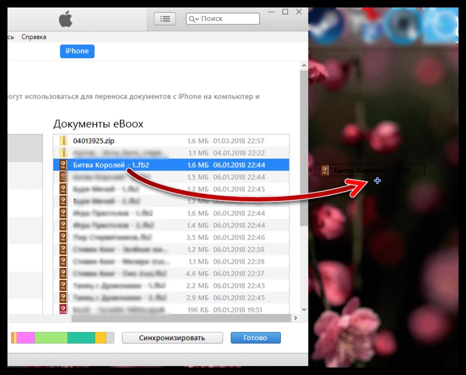 Экспорт файлов из iTunes на компьютер