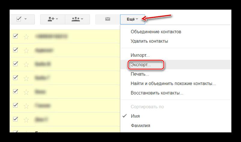 Экспорт контактов из Gmail на компьютер
