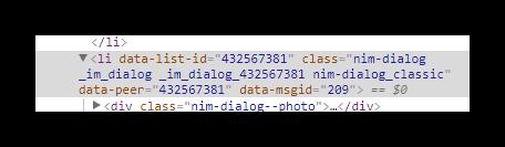 Элемент списка с пользовательским идентификатором в консоли Chrome