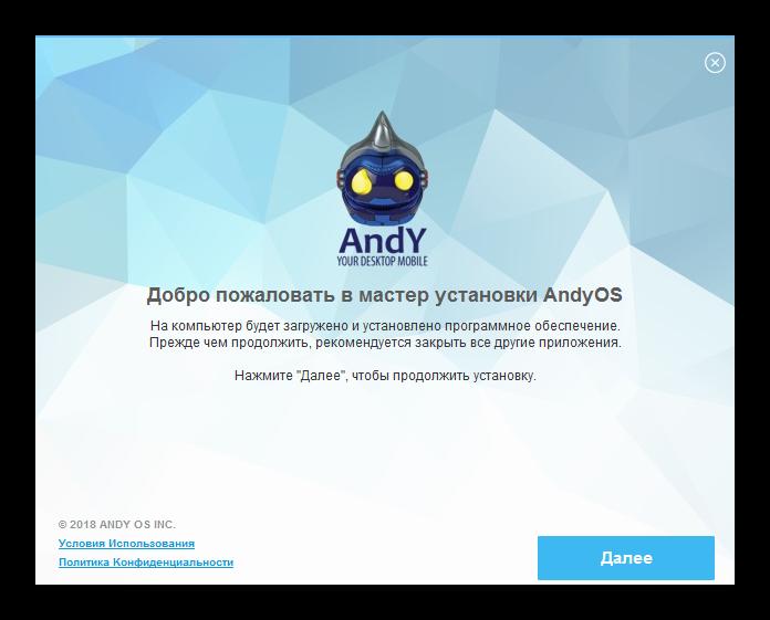 Эмулятор Android Andy для инсталляции Viber