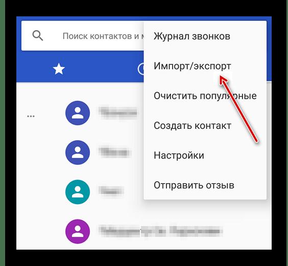 Экспорт контактов с Android