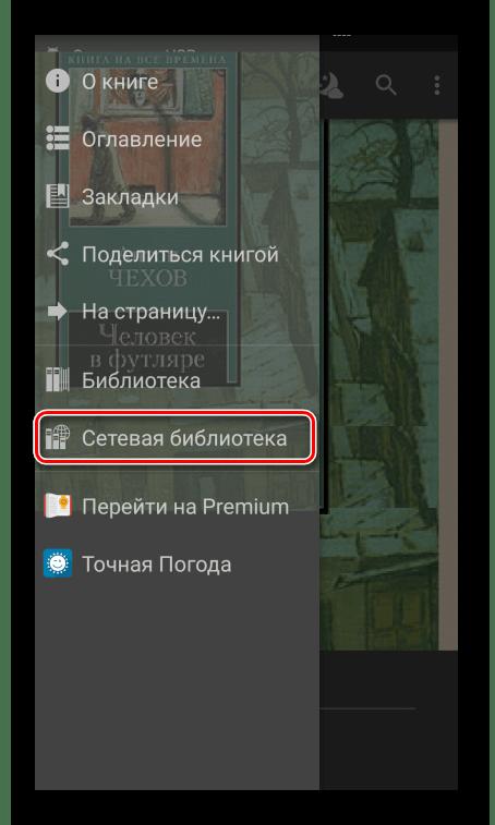 FBReader переход в сетевую библиотеку