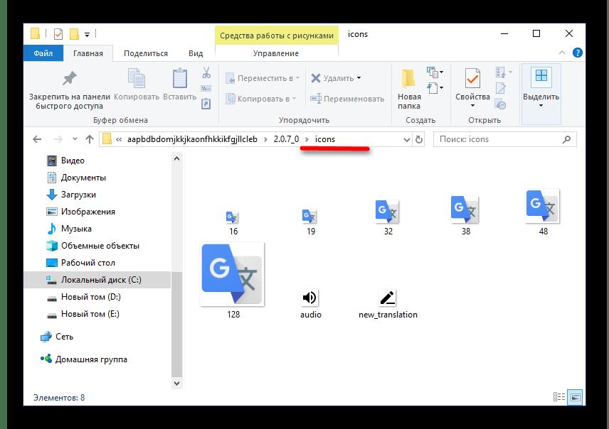 Файлы расширения Chrome в Windows