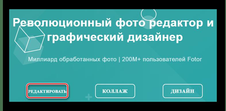 Главная страница онлайн-сервиса Fotor