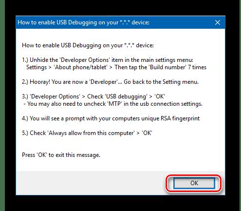 Google Nexus 7 3G (2012) NRT требование подключить девайс с включенной Отладкой по USB
