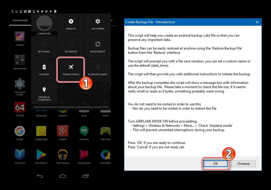 Google Nexus 7 3G (2012) NRT включение режима В самолете перед созданием бэкапа