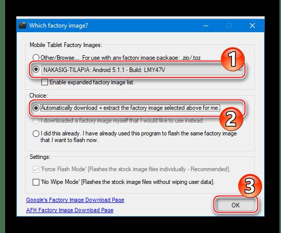 Google Nexus 7 3G (2012) NRT выбор образа прошивки и режима автоматического скачивания