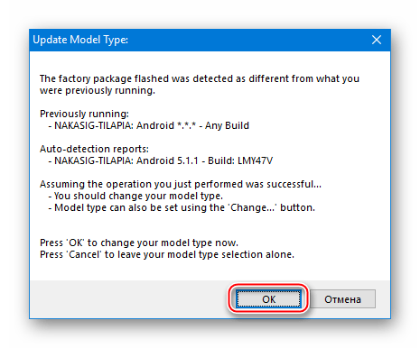 Google Nexus 7 3G (2012) Окно Update model Type в Nexus Root Toolkit