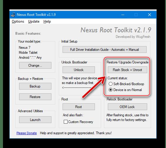Google Nexus 7 3G (2012) прошивка через Nexus Root Toolkit Раздел Restore-Upgrade-Downgrade